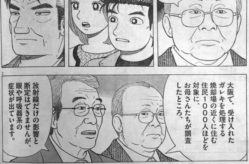 Oishinbo Manga Suspended Amidst Nuclear Furor