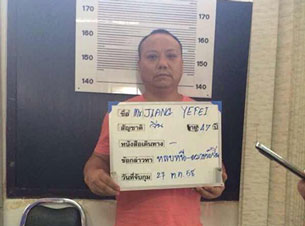 Chinese Cartoonist Deported from Thailand, Jailed in China