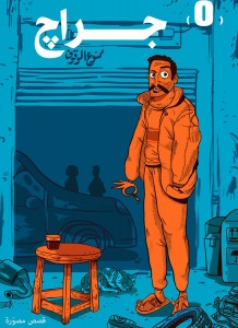 "Egyptian Indie Cartoonists: ""The Pencil is a Tool Which All Dictators Hate"""