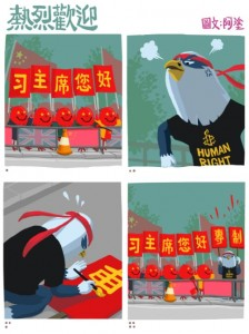 "Cartoon by Ar To criticizing President Xi Jiping's visit to the UK. Banner changes from ""Hello President Xi"" to ""President Xi you are very dictatorial"""