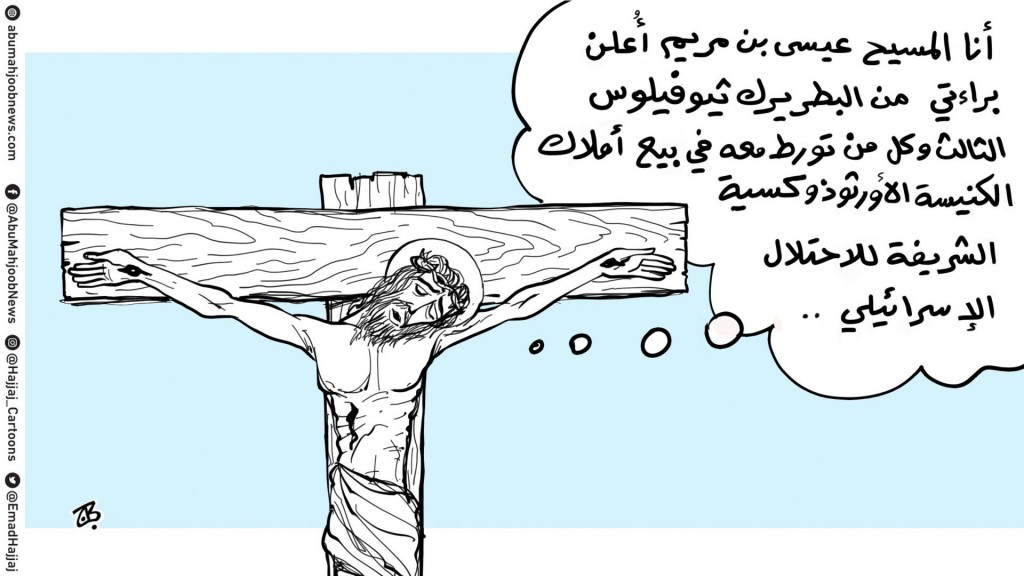 Emad Hajjaj cartoon